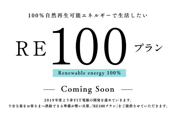 100%自然再生可能エネルギーで生活したいRE100プラン