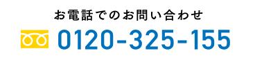 お電話でのお問い合わせ 0120-325-155