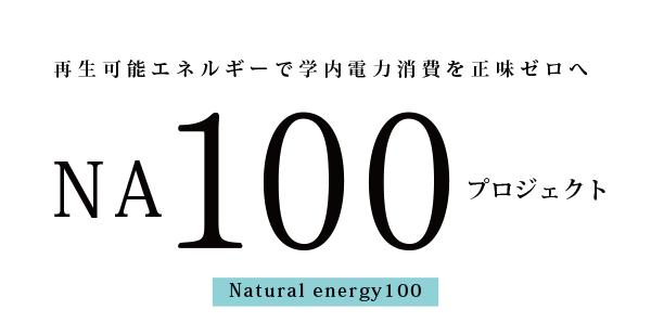 再生可能エネルギーで学内電力消費を正味ゼロへ NA100プロジェクト