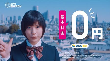現在、香川・岡山にてTVCM公開中